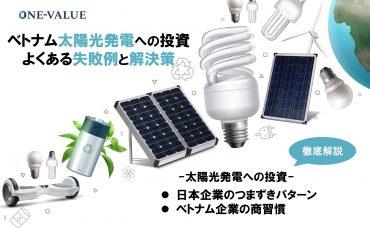 【解説】ベトナム太陽光発電投資のよくある失敗例と解決策